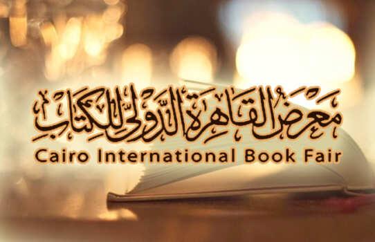 أول معرض دولي للكتاب