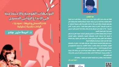 الإبداع الروائي النسوي-التوجهات القومية