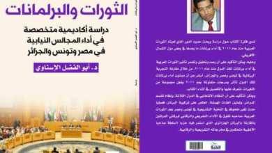 كتاب الثورات والبرلمانات