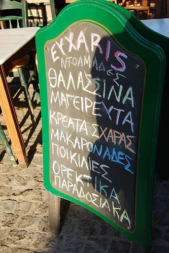 Menú de un restaurante de Monastiráki en Atenas