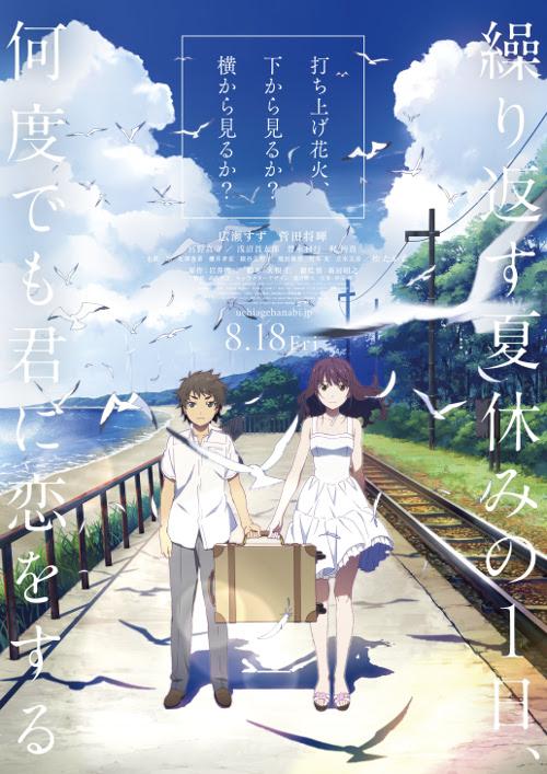 nueva licencia fireworks poster japones - el palomitron