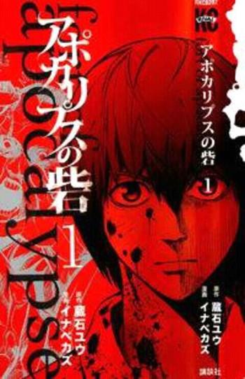 Licencias Editorial Ivrea (XXIII Salón del Manga de Barcelona) apocalypse - el palomitron