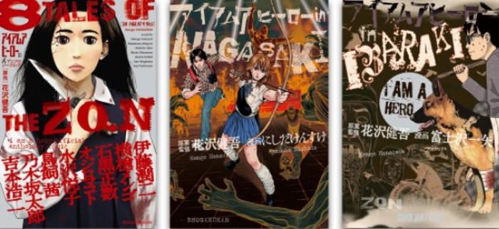 Licencias Norma Editorial (XXIII Salón del Manga de Barcelona) i am a hero - el palomitron