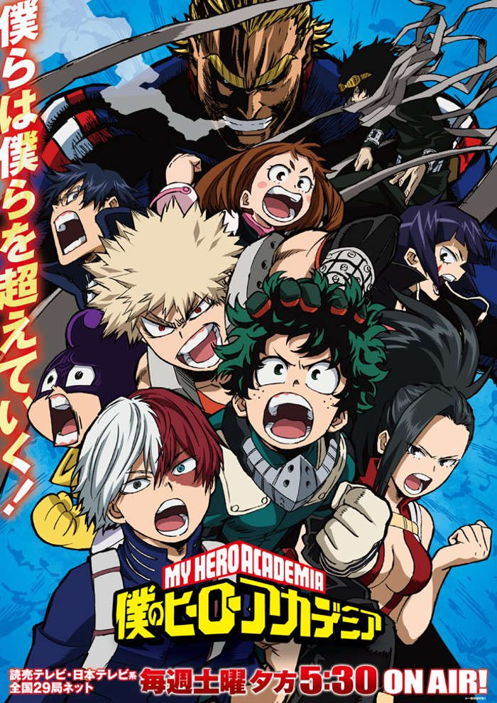estreno de la tercera temporada de Boku no Hero Academia cartel - el palomitron