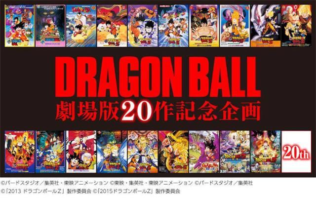 nueva película de Dragon Ball para 2018 cartel - el palomitron