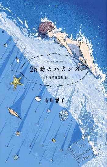 licencias del 36 Salón del Cómic Internacional de Barcelona Historias cortas Haruko Ichikawa - el palomitron
