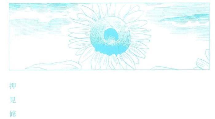 Reseña de Shino no es capaz de decir su propio nombre principal - el palomitron