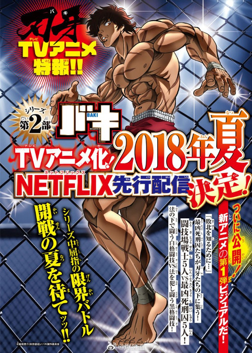 Se confirma el anime de Baki, la obra de Keisuke Itagaki cartel promocional - el palomitron
