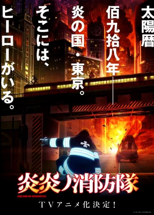 anime de Fire Force poster promocional - El Palomitrón
