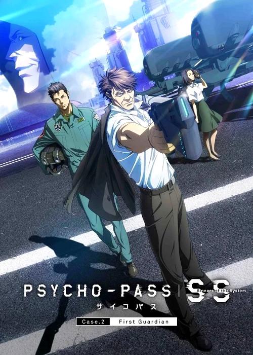 trilogía de Psycho-Pass Sinners of the System poster 2 - El Palomitrón
