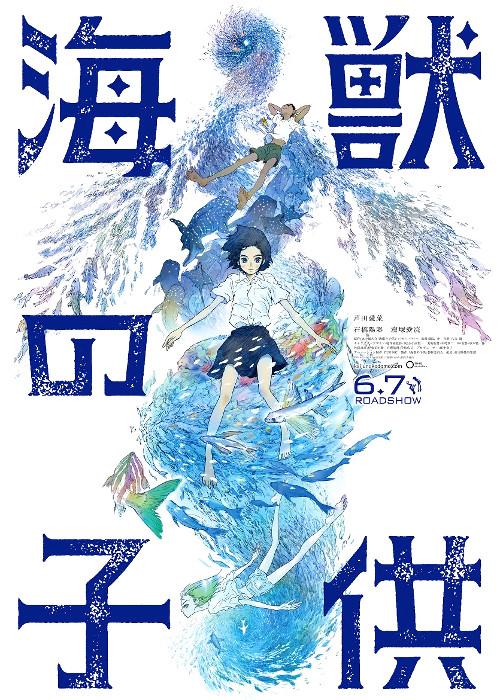 Fecha de estreno y tráiler de la película de Children of the Sea cartel - El Palomitrón
