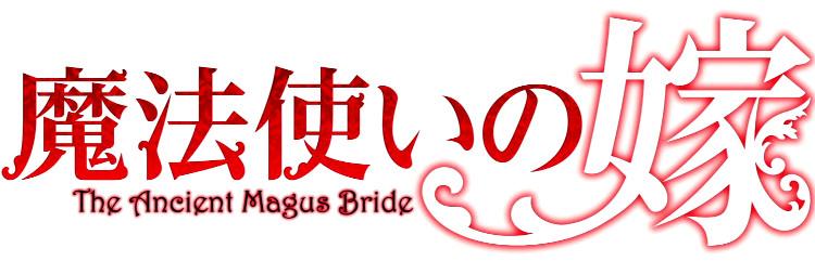 edición coleccionista de The Ancient Magus Bride logo - El Palomitrón
