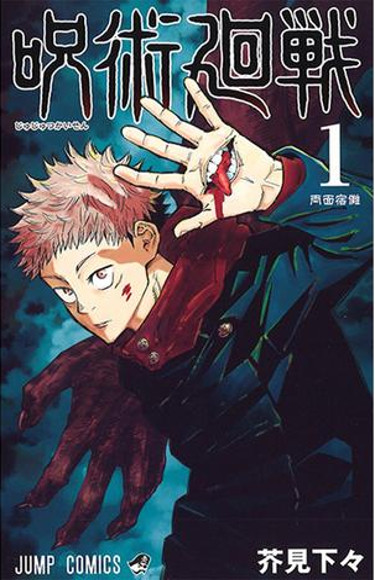 Licencias de la Japan Weekend Madrid 2019 Jujutsu Kaisen - El Palomitrón