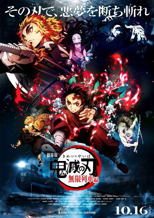 Fecha de estreno y tráiler de la película de Kimetsu no Yaiba key visual - El Palomitrón