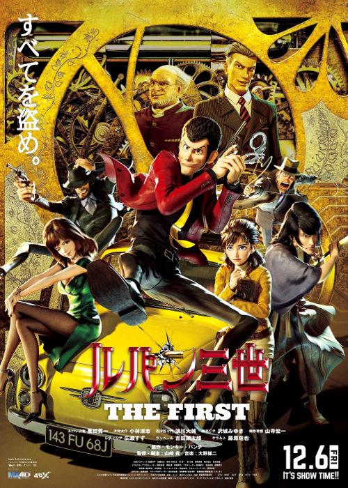 Fecha de estreno de Lupin III The First en España cartel promocional - El Palomitrón
