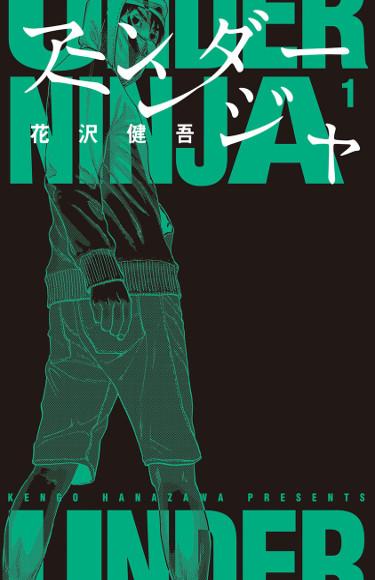 licencias Norma Editorial 25 Manga Barcelona Under Ninja - El Palomitrón