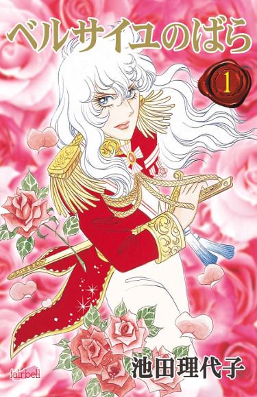 licencias del 25 Manga Barcelona La Rosa de Versalles - El Palomitrón
