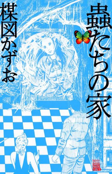 licencias del 25 Manga Barcelona tatsumi - El Palomitrón