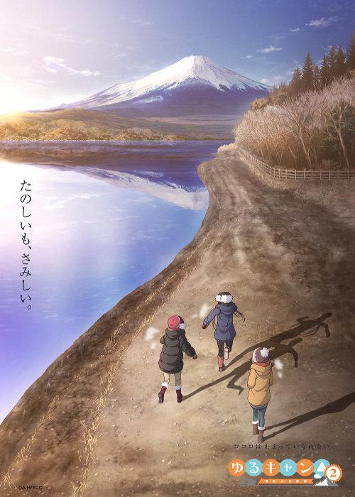 Fecha de estreno de la segunda temporada de Yuru Camp imagen promocional 1 - El Palomitrón