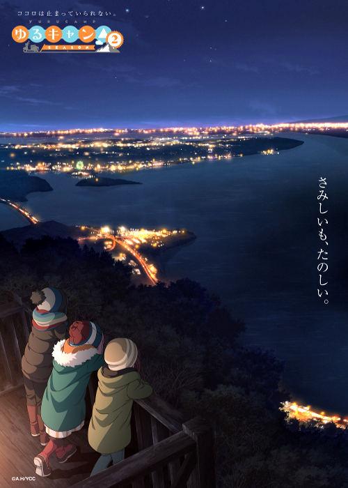 Fecha de estreno de la segunda temporada de Yuru Camp imagen promocional 2 - El Palomitrón