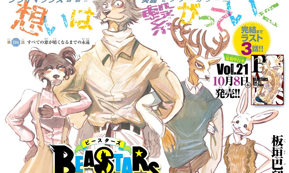 manga de Beastars llega a su final personajes destacada - El Palomitrón