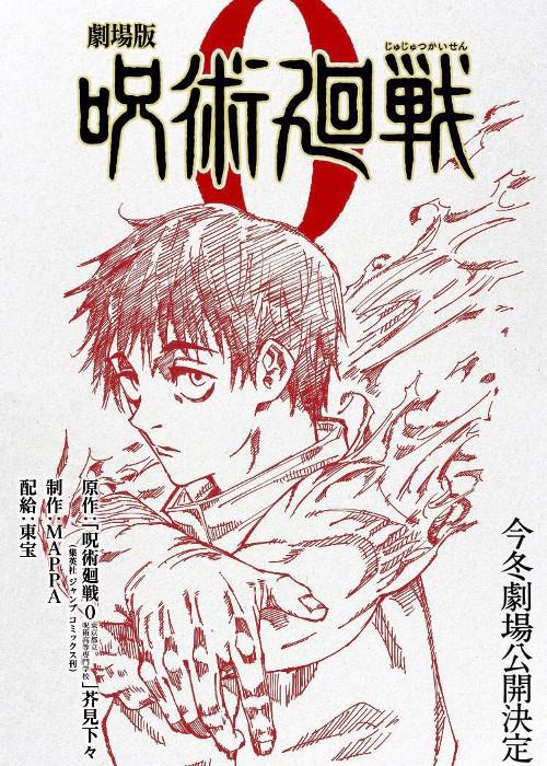 Fecha de estreno de la película de Jujutsu Kaisen key visual 1 - El Palomitrón