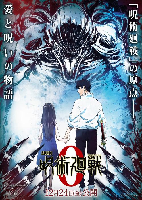 Fecha de estreno de la película de Jujutsu Kaisen key visual 2 - El Palomitrón