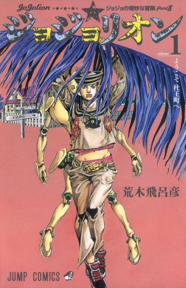 final del manga JoJolion cover 1 - El Palomitrón