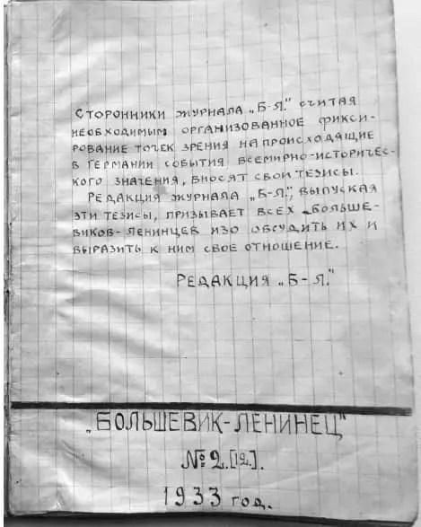 """Texto  bolchevique encontrado en una cárcel estalinista en 1933: """"El Golpe Fascista en Alemania"""""""