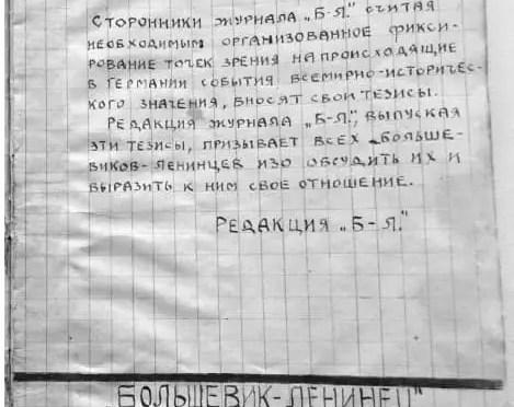 Texto  bolchevique encontrado en una cárcel estalinista en 1933: «El Golpe Fascista en Alemania»