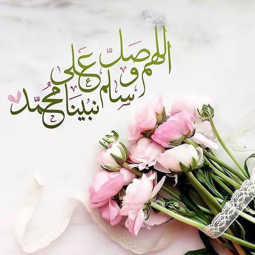 اللهم صلي على محمد وال محمد بالصور
