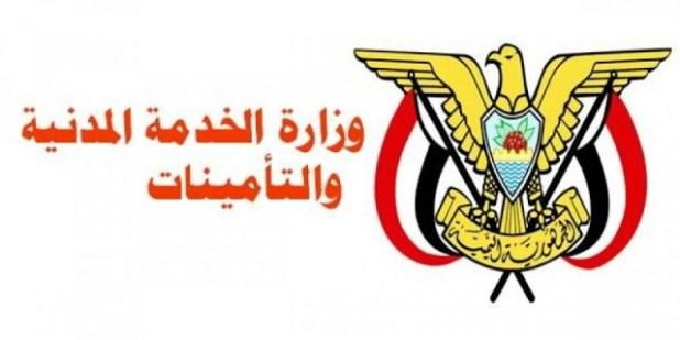 mocsi.gov.ye وزاره الخدمه المدنيه اليمن 2020 تجديد القيد الخدمه المدنيه اليمن الجمهوريه اليمنيه الاستعلام عن رقم القيد