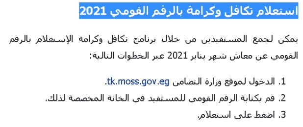 شرح استعلام صرف قبض تكافل وكرامة 2021