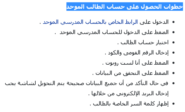 خطوات الحصول على حساب الطالب الموحد