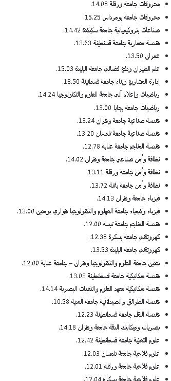 النهائي! معدل قبول الطب في الجزائر 2021 ~ دليل معدلات القبول بالمدارس والمعاهد العليا