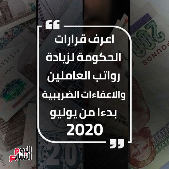 قرارات الحكومة لزيادة رواتب العاملين وإعفاءات الضريبة بدءا من يوليو (1)