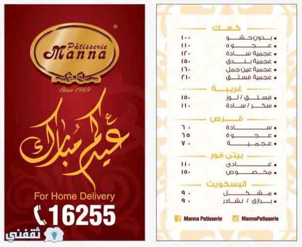 اسعار كعك العيد حلواني مانا