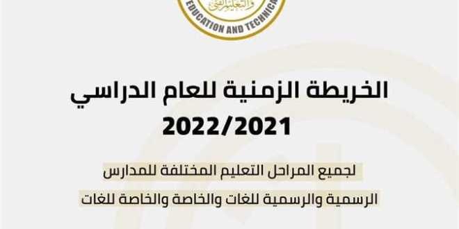 بدايه السنه الدراسيه الجديده 2021