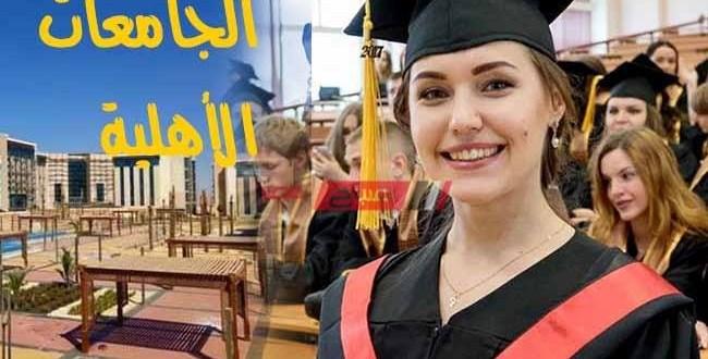 مصروفات الجامعات الاهليه 2021