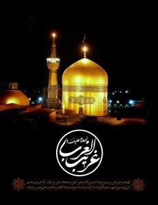 Mausoleo del Imam Reza