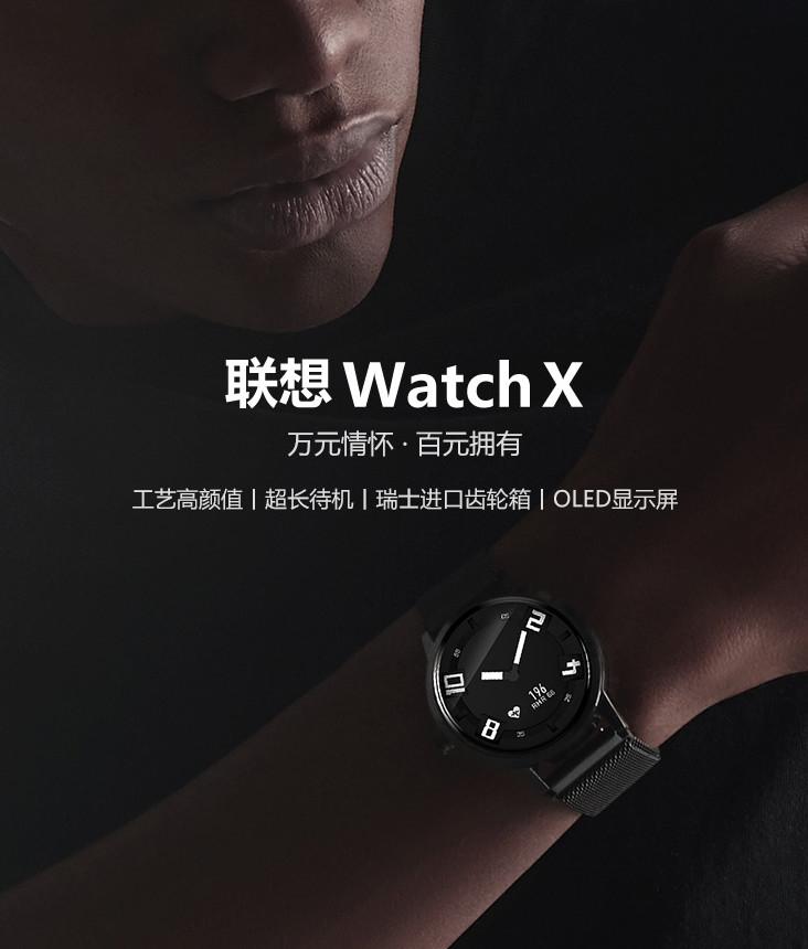 lenovo-watch-x-b