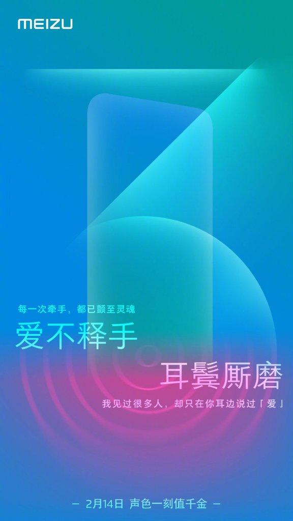 Meizu-February-14th-teaser-poster