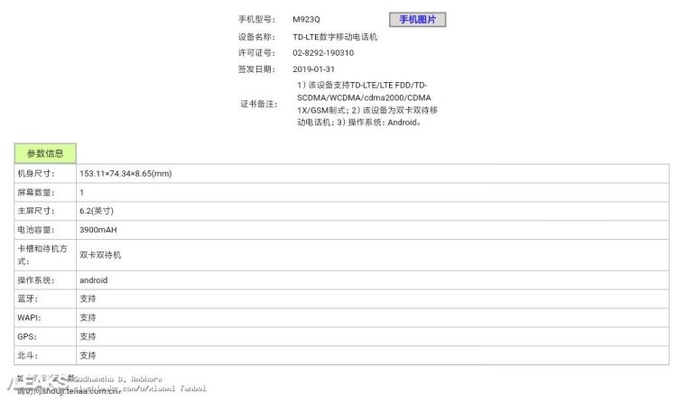 Meizu-Note-9-TENAA