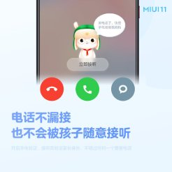 MIUI-11-Childrens-Space-h