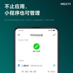 miui-11-Family-Sharing-5