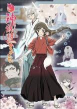 Kamisama Hajimemashita◎ OVA