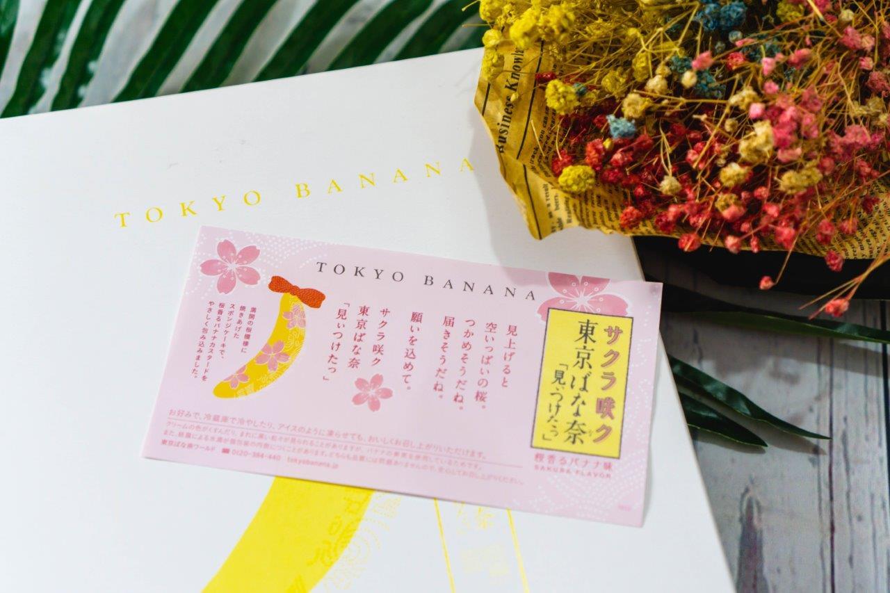 tokyo banana, tokyo banana cake, japanese treat