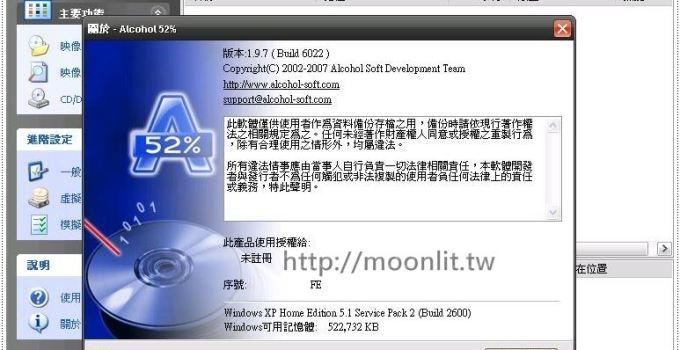 酒精52 中文版下載 Alcohol 52% 免費虛擬光碟軟體