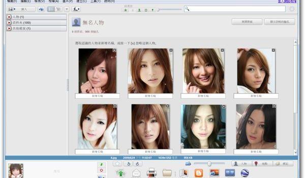 Picasa 網路相簿 3.9.135.86 繁體中文免安裝版