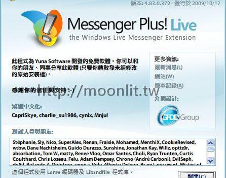 msn去除廣告外掛 Messenger Plus! Live 5.50.0.761